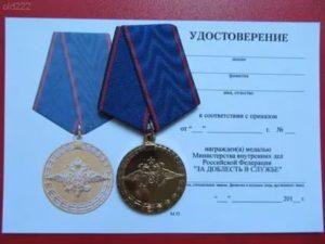 Медаль за доблесть в службе мвд россии льготы