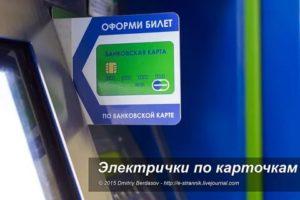 Как купить билет на электричку по социальной карте