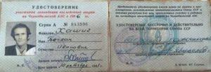 Территории Украины  Дающие Право На Получение Удостоверения Чернобыльца