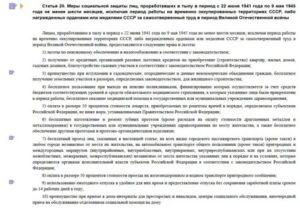 Ветеран великой отечественной войны льготы статья 20