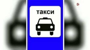 Знак стоянка такси пдд