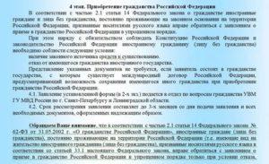 Закон о гражданстве рф 2019 носитель русского языка