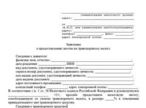 Льготы пенсионерам по транспортному налогу в тверской области
