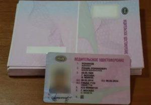 Водительское удостоверение как сделать