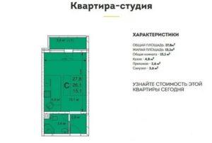 Как определить жилую площадь в квартире студии