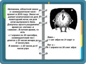Комендантский час в россии летом