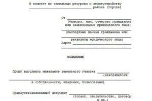 Образец заявление на присоединение земельного участка