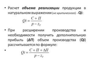 Объема реализованной продукции формула