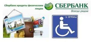 Кредит для инвалидов 1 группы в сбербанке