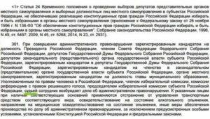Приказа мвд рф №664 от 23082019 п 89 остановка тс