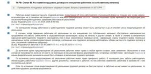 Статья 80 трудового кодекса рф 2019 с комментариями увольнение читать полностью