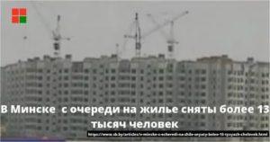 Очередь на жилье в минске проверить заводской район