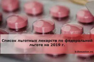 Список льготных лекарств по федеральной льготе на 2019