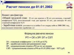 Стажевый коэффициент за15 лет