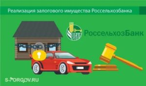 Продажа имущества россельхозбанка