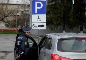 Штраф за парковку на инвалидном месте 2021