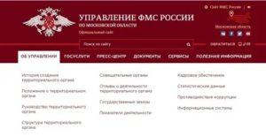 Как переводится уфмс россии