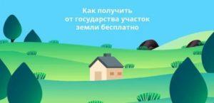 Как получить землю от государства бесплатно в московской области