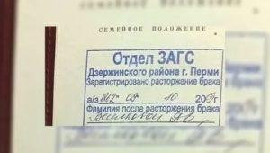 Обязателен Ли Штамп В Паспорте О Разводе