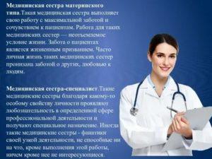 Профессиональные навыки и знания фельдшера медсестры