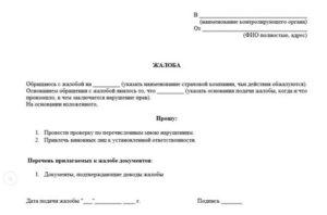 Как написать жалобу в роспотребнадзор через интернет москва