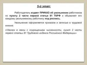 Статья 81 пункт 2 часть 1 трудового кодекса рф компенсации