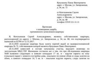 Заявление В Ук О Заливе Квартиры Образец