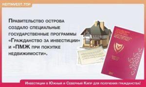 Как Получить Гражданство В Болгарии При Покупке Недвижимости