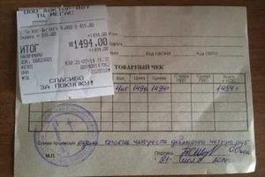Квитанция и чек разница