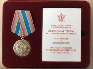 Фсин Ветеран Труда