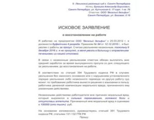 Исковое заявление в суд образец о незаконном увольнении