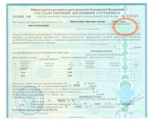 Чернобыльский Сертификат На Жилье В Москве