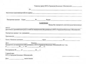 Прикрепления к поликлинике образец заявления