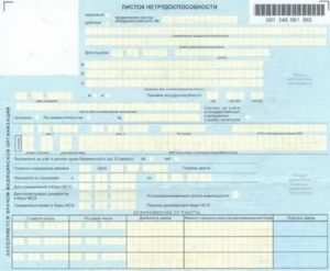 Снимают Ли Судебные Приставы Долги С Больничного Листа