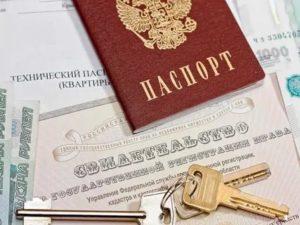 Сколько времени занимает регистрация права собственности на квартиру