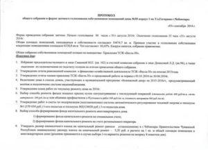 Протокол о выборе способа управления мкд образец