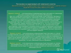 Процедура постановки на кадастровый учет охранной зоны канализации