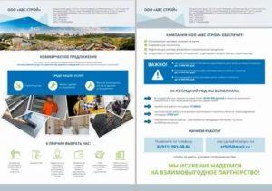 Пример коммерческое предложение строительной фирмы