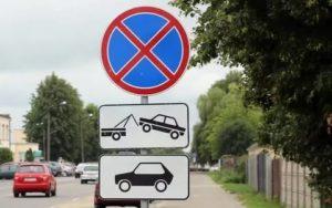 Знак стоянка грузового транспорта запрещена