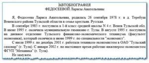 Автобиография образец для госслужбы бланк
