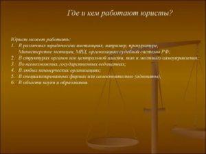 Специальность юриспруденция кем работать
