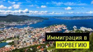 Как переехать в норвегию из россии на пмж