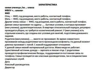 Пример характеристики семьи воспитанника доу