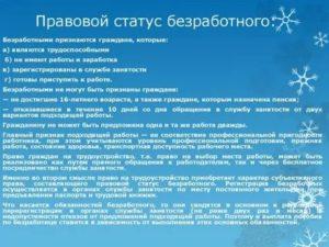Права и обязанности безработного правовой статус безработного