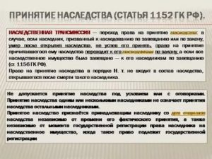 Гражданский кодекс вступление в наследство