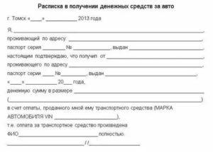 Гк рф расписка в получении денежных средств