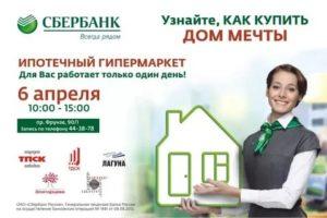 Ипотека сбербанк для белорусов