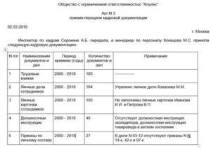 Акт приема передачи документов кадровых