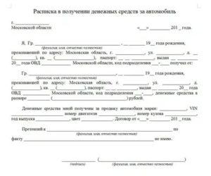 Образец расписки в получении денег за ремонт квартиры