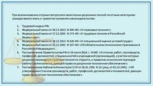Список должностей педагогических работников для льготной пенсии